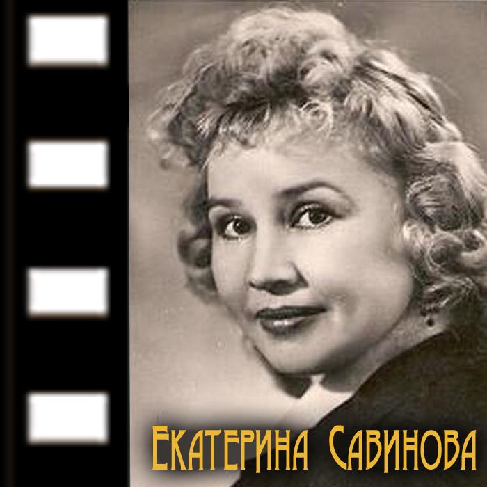 Екатерина Савинова актер